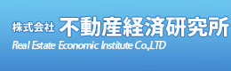 不動産経済研究所