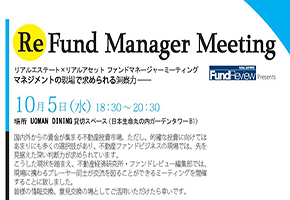 Re Fund Manager Meeting